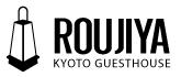 京都ゲストハウスろうじ屋 オーナーの日記    ....... the diary of Kyoto guesthouse owner
