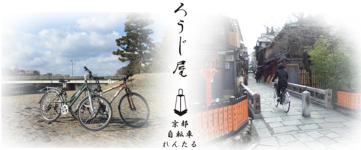 自転車の 自転車 レンタル 京都 クロスバイク : レンタル自転車 ろうじ屋