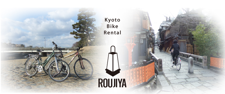 Kyoto Bike Rental Roujiya